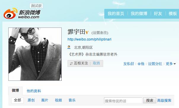 Philip Tinari's Weibo feed