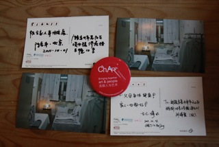 A couple postcards that were sent from Chen Ke's installation.