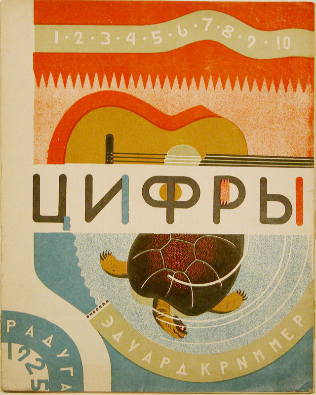 """Image from """"Inside the Rainbow: Russian Children's Literature 1920-35: Beautiful Books, Terrible Times"""" (courtesy Redstone Press)"""