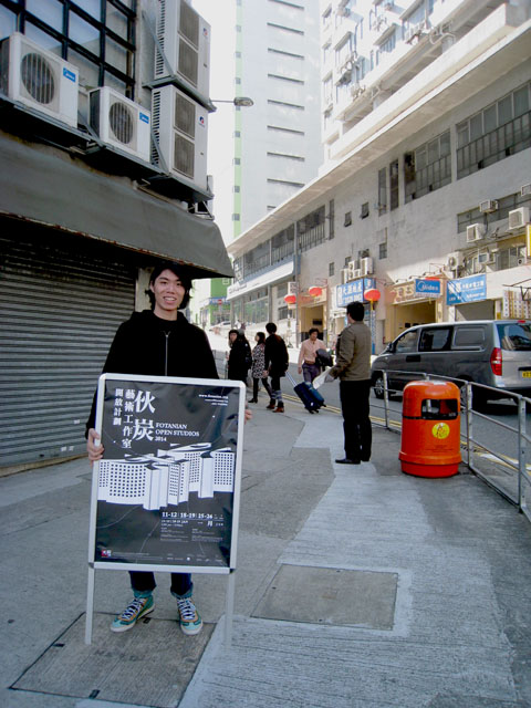 Man with the sandwich board advertising the 2014 Fontian Open Studios in Hong Kong. (all photos unless otherwise noted by author)