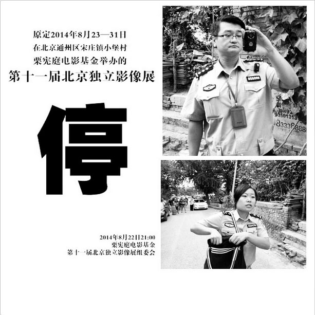 """AP video journalist Hélène Franchineau posted this image on her Instagram feed with the caption: """"There will be no Beijing Independent Film Festival this year. The police and the two dozens of thugs guarding the entrance of the festival, due to be held in Songzhuang starting today, made sure of that. The thugs threatened anyone who came close, preventing us from filming or taking pictures. They broke my video camera, threw water at reporters, threatened us for filming, grabbed cell phones and yelled at everyone. This is the poster of the film festival (停 means 'to stop,' ironically) and on the right the two police officers who demanded our passport number and filmed us. Welcome to 2014 China."""" (image by Hélène Franchineau) (screenshot via Instagram/helene_fr)"""