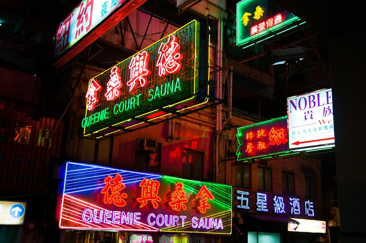 Sauna signs in Hong Kong (photograph by Mitch Altman, via Flickr)
