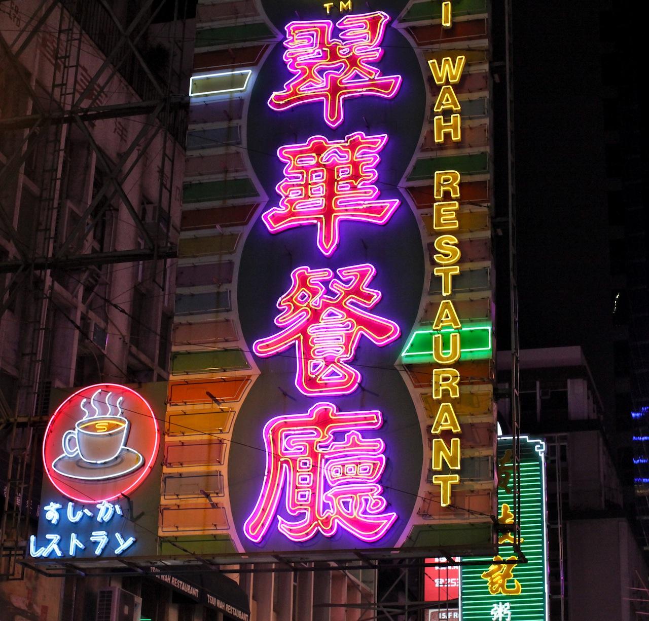 Restaurant sign in Hong Kong (photograph by torbakhopper, via Flickr)