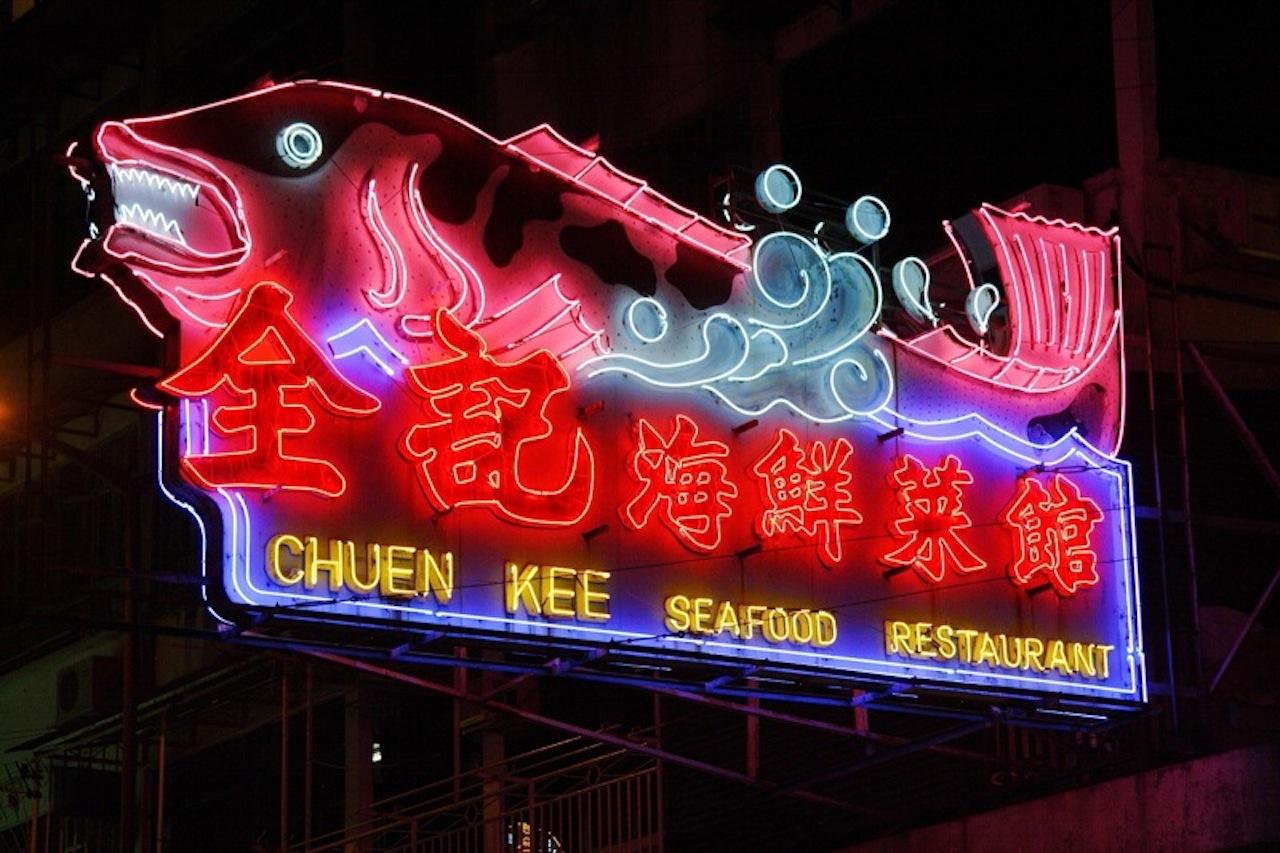 Chuen Kee restaurant sign (photograph by Matthew Hine, via Flickr)