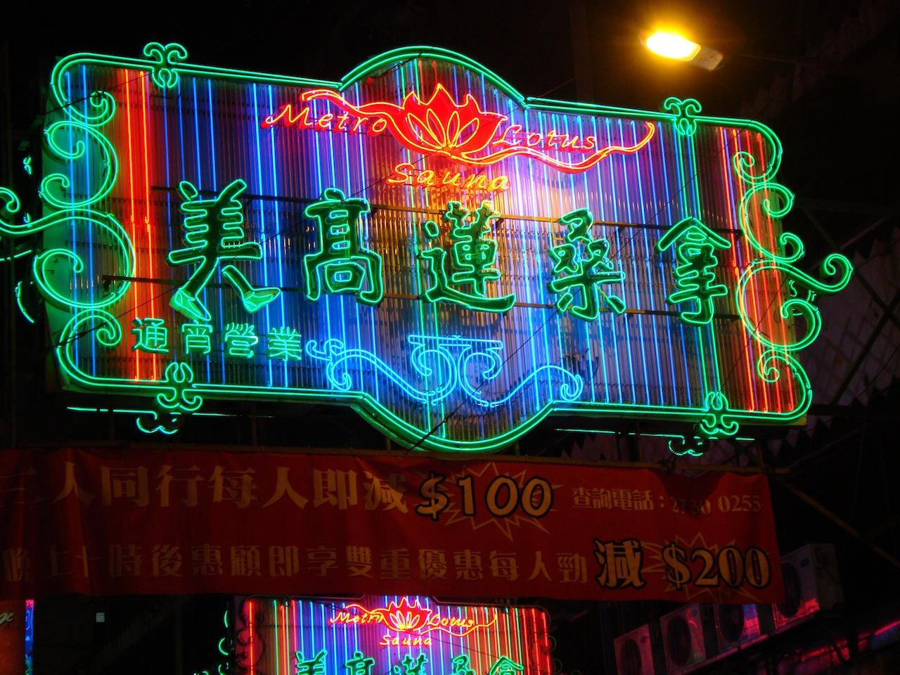 Metro Lotus Sauna sign (photograph by Vasenka Photography, via Flickr)