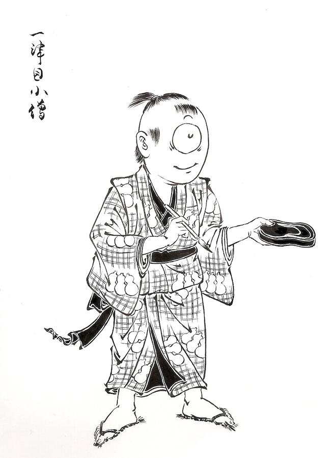 Hitotsume-kozo.