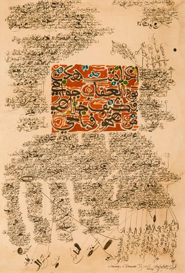 "Nourredine Daifallah,""Hommage à Imam Al Jazouli"" (2014)"