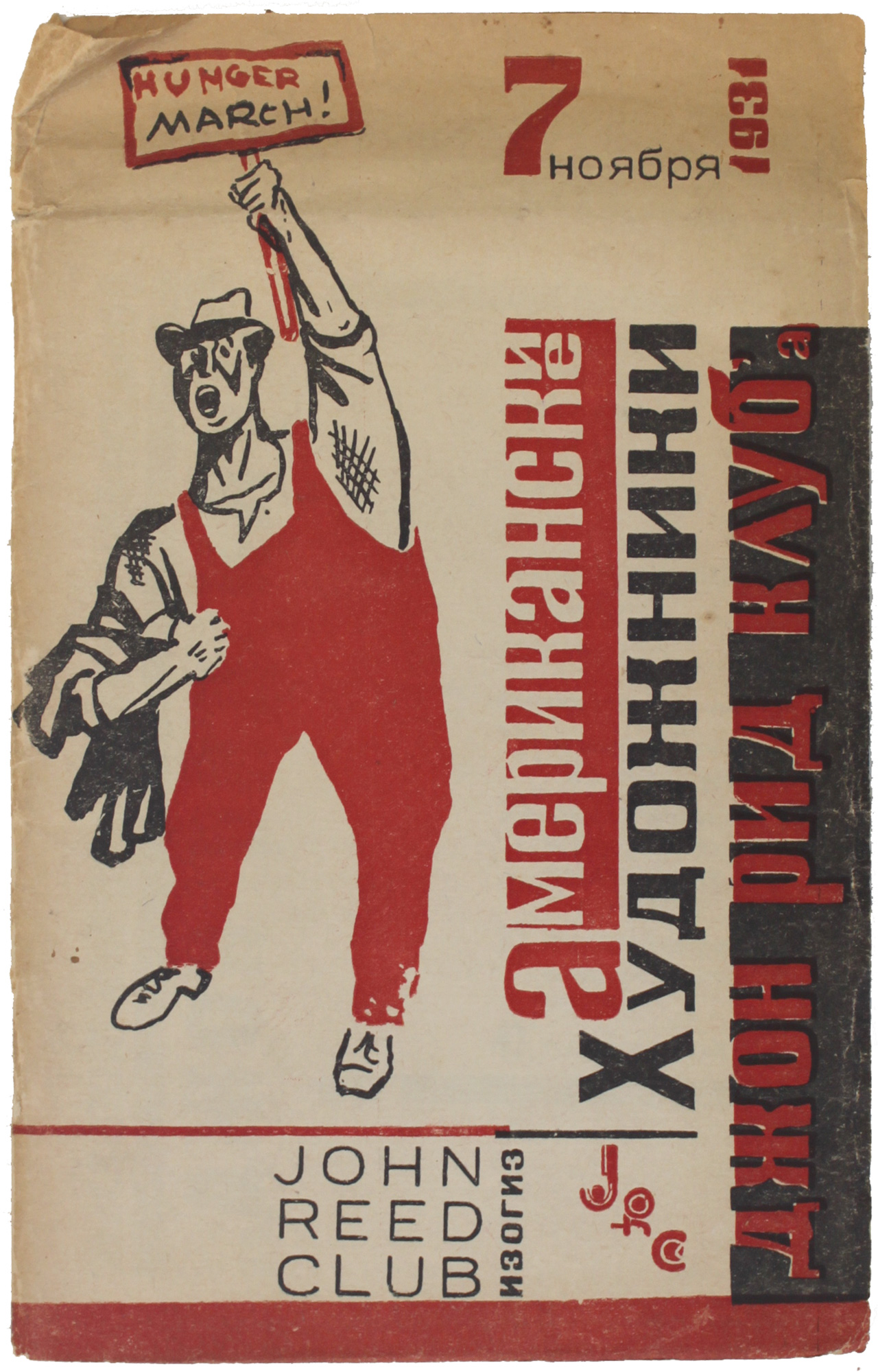 "American Artists of the John Reed Club (Amerikanskiye Khudozhniki ""Dzhon Rid Klub""), Moscow, 1931, Pamphlet, 6 3/4 x 5 1/8 in., Courtesy Amherst Center for Russian Culture, Amherst College"