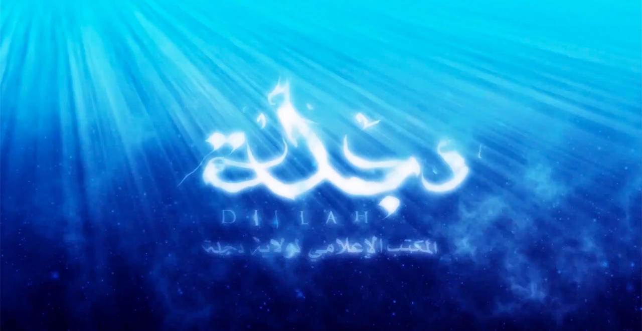 An animated title screen in ISIS's Hatra video