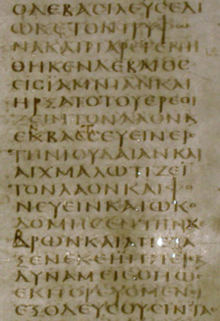 Detail showing a skeletal parchment feature on Quire 41, folio 4 recto. The image is rotated by 90 degrees to the right. (image courtesy codexsinaiticus.org)