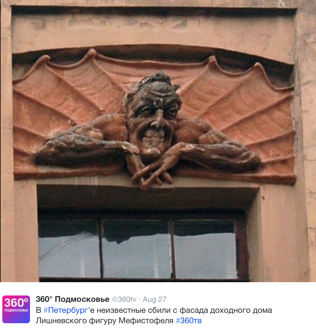 A view of the destroyed Me sculpture in Saint Petersburg before it was pulled down. (via @ 360tv)