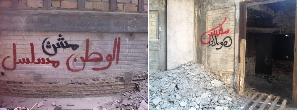 "Left: ""Homeland is NOT a series (al watan mesh mosalsal); right: ""There is no Homeland (mafeesh Homeland)"""