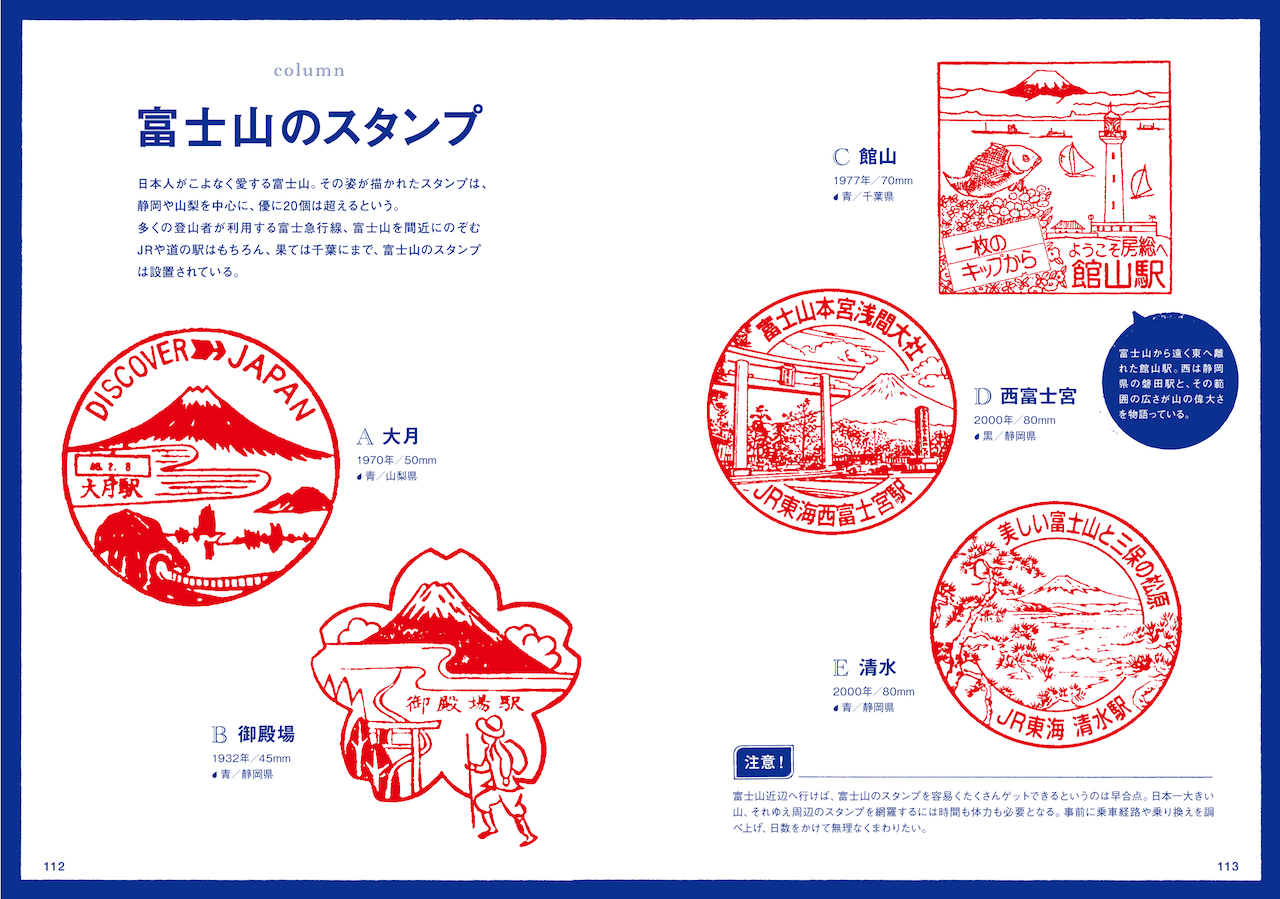 The Design Nostalgia Of Japan S Train Station Stamps