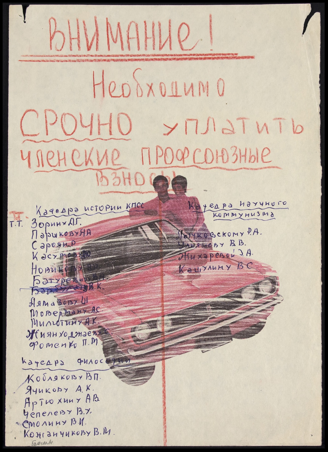 """Vagrich Bakhchanyan, """"Attention!"""" (1972–73), transfer process, colored pencil, and ink on paper, 30 x 21.2 cm (image courtesy of Zimmerli Art Museum)"""