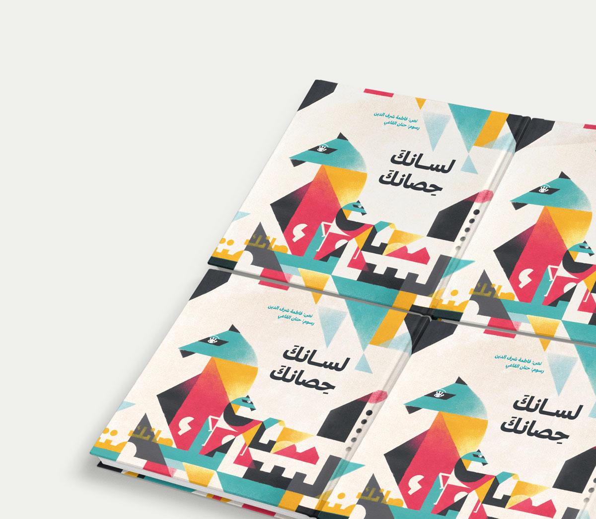 Tongue-Twister-Bologna-New-Horizon-Seamless-Cover-illustration-Hanane