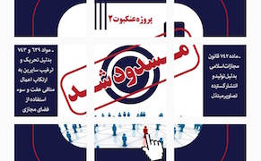"""Post image for Iran Arrests Eight Models for Posting """"Un-Islamic"""" Photos on Instagram"""