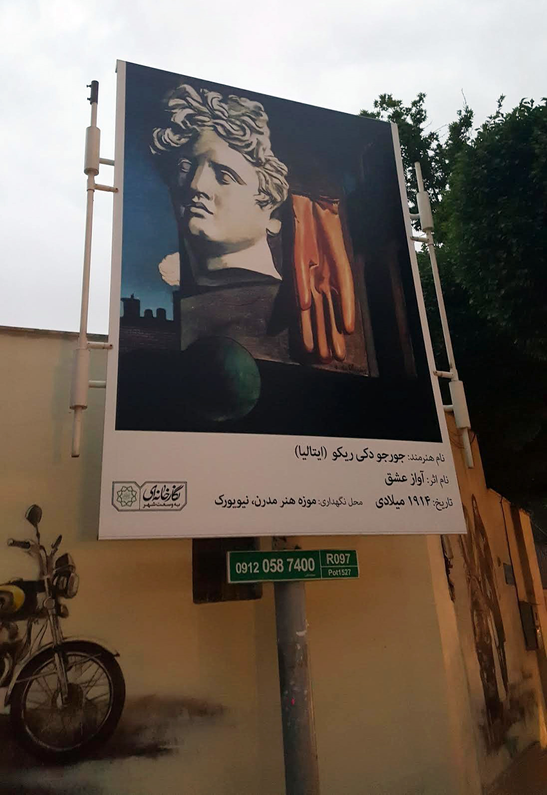 """One of the many """"A Gallery as Wide as the City"""" art interventions in Tehran."""