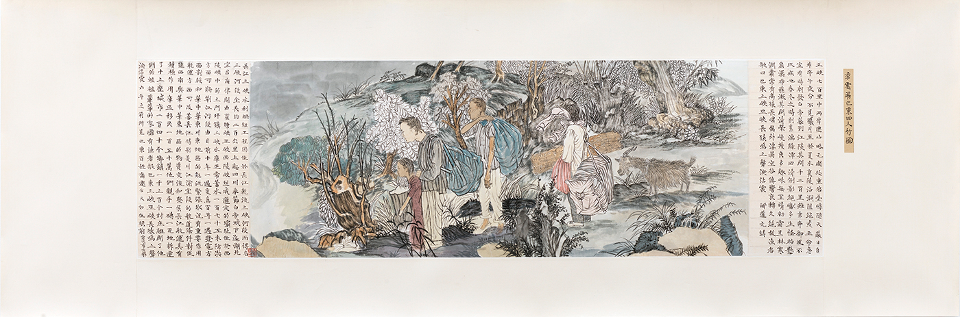 """YunFei Ji, """"Four People Leaving Badong"""" (2009), ink and watercolor on Xuan paper, mounted on silk, 22 1/8 x 66 1⁄4 in (56.2 x 168.3 cm), The Carolyn HsuBalcer and René Balcer Collection (image courtesy James Cohan Gallery, New York, © YunFei Ji 2016) (click to enlarge)"""