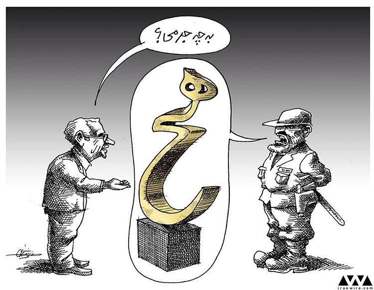 "A cartoon by Iranian illustrator Mana Neyestani of Parviz Tanavoli asking, ""What's my crime?"" (image via @neyestanimana/Instagram)"