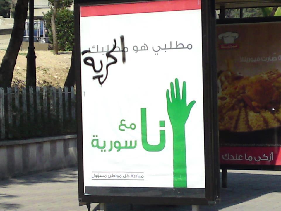 """""""I am with (freedom) Syria"""" ( credit: Art and freedom group)"""