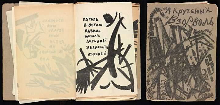 Texts In Russian Mainly Poetry 57