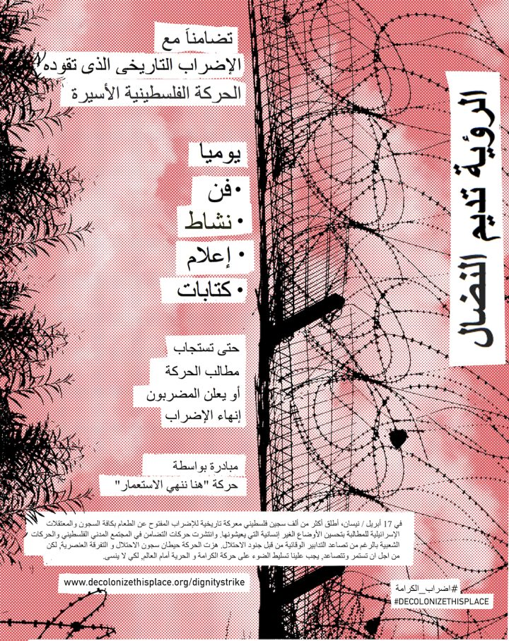 Dignity Strike poster in Arabic (by and courtesy Decolonize This Place)