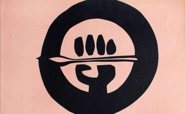 """Mónica Mayer, """"Cartel para una mesa redonda sobre arte feminista"""" (1976 ) (courtesy the artist)"""