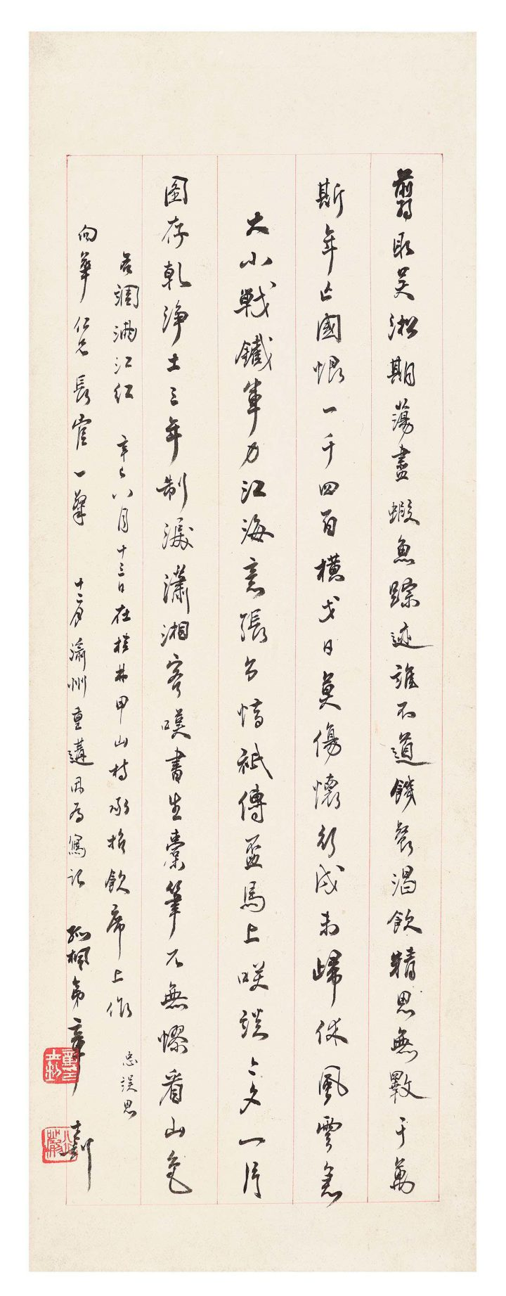 """Zhang Shizhao, """"Calligraphy in Running Script"""" (1941), scroll, mounted and framed, ink on paper, 30 3/4 x 11 inches (image courtesy Christie's)"""