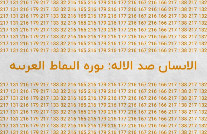 People Are Using an Ancient Method of Writing Arabic to Combat AI Censors